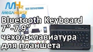 """Bluetooth чехол клавиатура для планшета 7-7,9"""". Обзор"""
