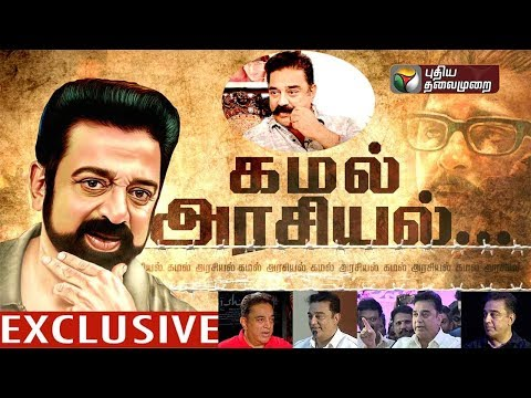 EXCLUSIVE: Actor Kamal Haasan's Politics Entry | கமல் அரசியல் | 31/08/17