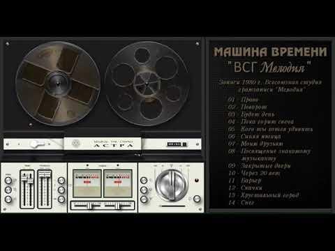 МАШИНА ВРЕМЕНИ Магнитоальбом 1980 г. (Записано в ВСГ