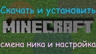 Скачать и установить Майнкрафт, поменять ник, а также настроить игру (Видеоурок) |Minecraft|