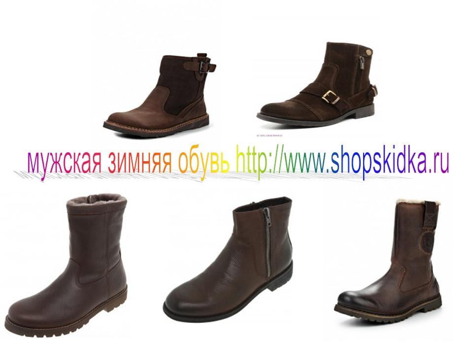 В каталоге распродажа мужской обуви вы можете ознакомиться с ценами, отзывами покупателей, описанием, фотографиями и подробными характеристиками мужской обуви. В разделе распродажа мужской обуви в интернет-магазине ecco можно купить мужские туфли со скидкой, с гарантией и.