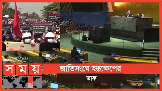 মার্কিন বাহিনী মিয়ানমারে আসবে? | Myanmar News Update | United Nations | Somoy TV