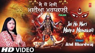 Jai Ho Meri Maiya Mahakali I ATUL BHARDWAJ I Punjabi Devi Bhajan I New Full HD Song