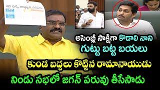 నిండు సభలో జగన్ పరువు తీసేసాడు |  Tdp Mla Rama Naidu Words Attack on Jagan And Nani | Telugu Today