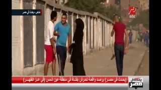 Repeat youtube video يحدث فى مصر  يرصد واقعة تحرش بفتاة فى منطقة عين شمس فى عز الظهر