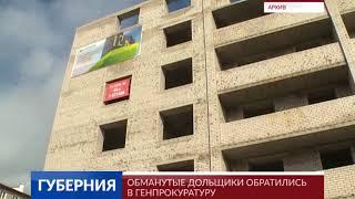 Обманутые дольщики обратились в Генпрокуратуру