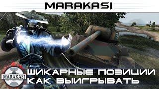World of Tanks шикарные позиции, как выигрывать в боях wot 119