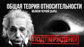 Общая теория относительности Эйнштейна вблизи черной дыры.