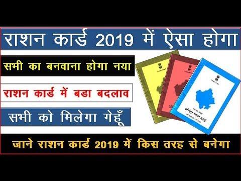 राशन कार्ड 2019 में ऐसा बनवाना होगा/ सभी को 2019 में राशन कार्ड नया बनवाना होगा/new ration card 2019