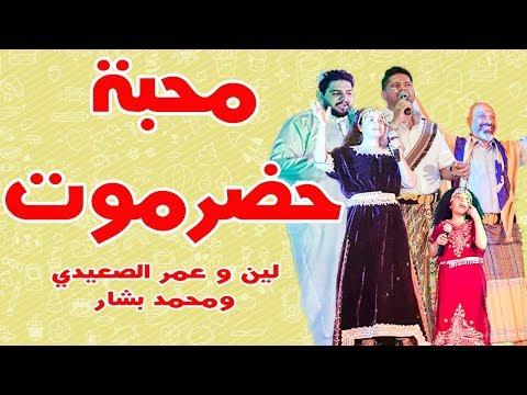 أغنية محبة حضرموت - لين و عمر الصعيدي ومحمد بشار - حفلات عيد الفطر في حضرموت ٢٠١٨ thumbnail
