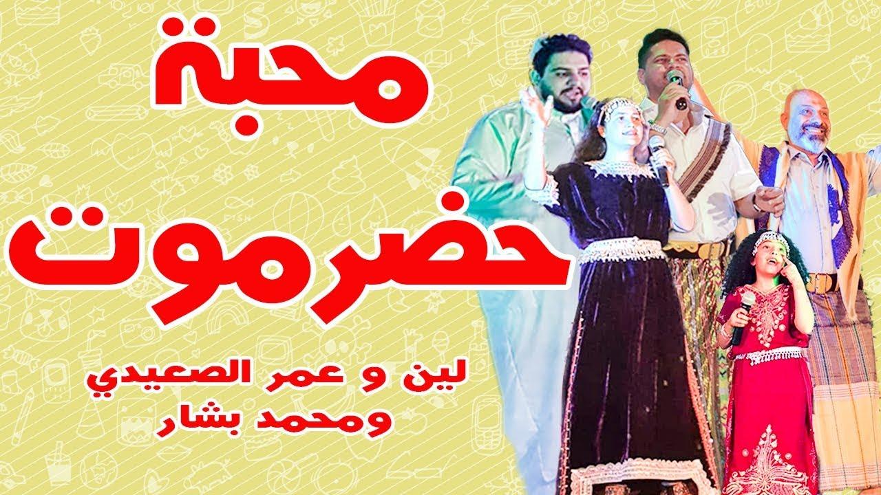 محبة حضرموت لين و عمر الصعيدي ومحمد بشار