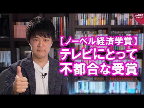 2020/10/13 ノーベル経済学賞は「電波オークション」に貢献した2名が受賞!日本のテレビ業界の既得権益にメスを入れるために大拡散しよう