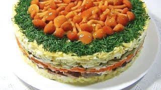 «Грибная Поляна» - Вкусный Закусочный Салат.