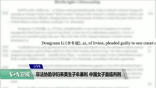 VOA连线(雨舟):非法协助孕妇来美生子牟暴利,中国女子面临判刑