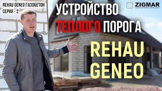СЕРИЯ-2 Переустановка REHAU GENEO Устройство теплого порога ГАЗОБЕТОН(, 2016-07-23T21:57:40.000Z)