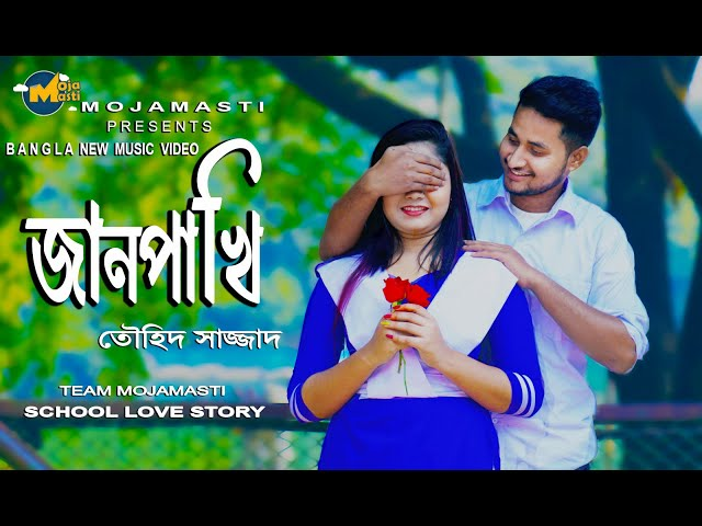 ржЬрж╛ржи ржкрж╛ржЦрж┐ | Jaan Pakhi | Emotional Music Video | Bangla New Romantic Song 2019 | Moja Masti