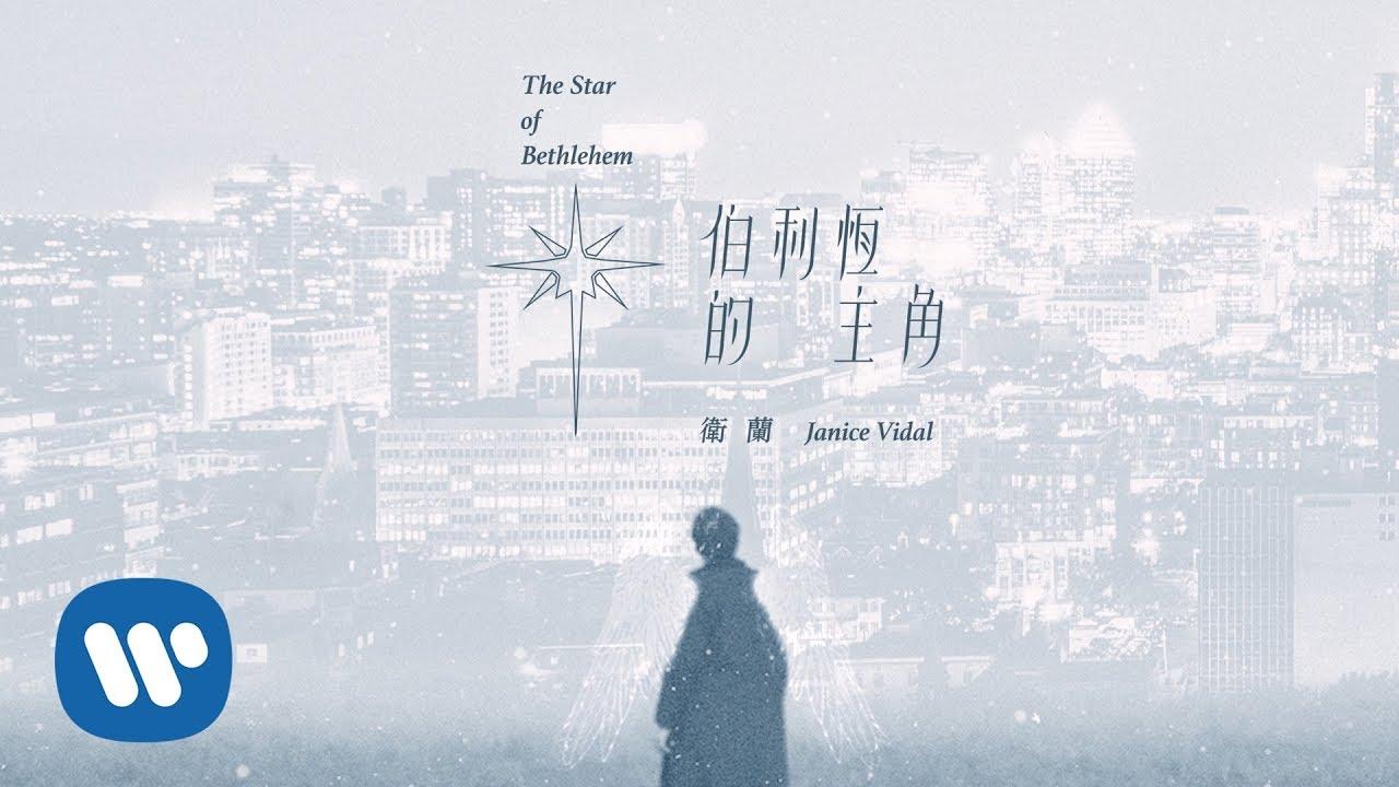 衛蘭 Janice Vidal - 伯利恆的主角 The Star Of Bethlehem (Official Music Video) - YouTube