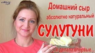 Как сделать домашний сыр СУЛУГУНИ | Как оказалось – #Легко!!!!(Где можно взять #фермент: сайт