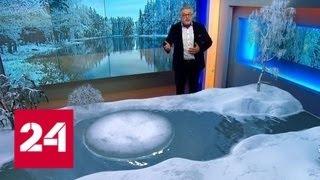 Вестбрукский феномен: гигантский ледяной диск перестал крутиться - Россия 24