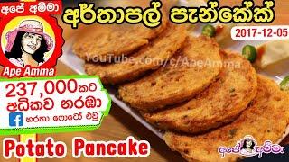 homemade potato pancakes