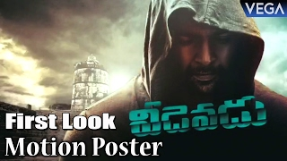 Veedevadu Movie First Look Motion Poster | Sachiin, Esha Guptha