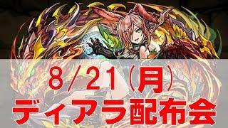 【パズドラ】8/21(月)ディアラ配布会行います! thumbnail
