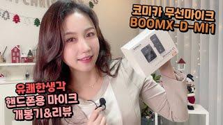 핸드폰 무선마이크 코미카 BOOMX-D-MI1 유쾌한생…