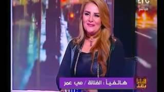 بالفيديو| مي عمر تتغزل في فردوس عبدالحميد: