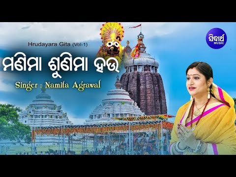 MANIMA SUNIMA HAU ମଣିମା ଶୁଣିମା ହଉ || Namita Agrawal || Sarthak Music