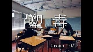 Publication Date: 2019-04-28 | Video Title: 《塑毒》全港中學生市場推廣大賽2019:「 走塑生活 」