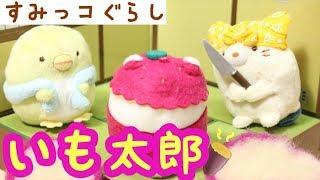 【すみっコぐらし Stop Motion 】いも太郎 Sumikkogurashi 角落生物 fromegg thumbnail