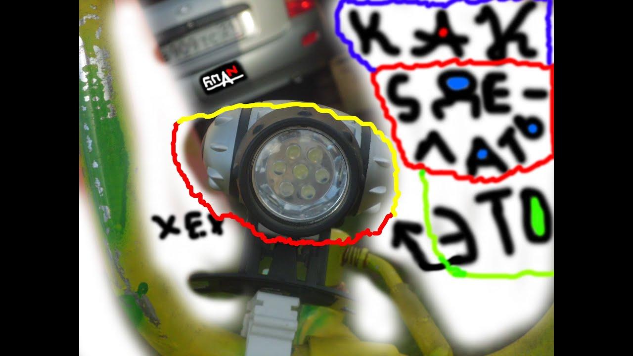 Как сделать фонарик для телефона 985