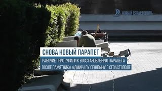 Парапет у памятника адмиралу Сенявину в Севастополе решили частично заменить