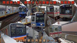 東武東上線、東京メトロ副都心線・有楽町線