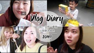 Vlog Diary #60 小吃、工作、車禍、小房間大掃除:)|Jessica 潔西卡