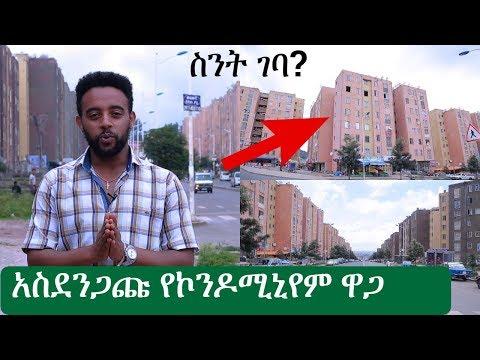 Ethiopia: አስደንጋጩ የኮንዶሚኒየም ኪራይ ዋጋ   Condominium Rent Price in Addis Ababa