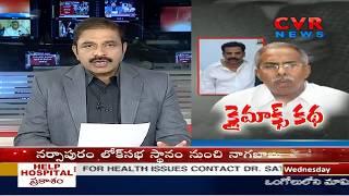 వైఎస్ వివేకా హత్య కేసు క్లైమాక్స్ : YS Vivekananda Reddy Case Investigation Updates | CVR Highlights
