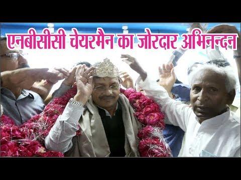 एन.बी. सी.सी. चेयरमैन अनूप कुमार मित्तल का जोरदार अभिनन्दन