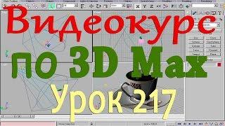 Видеокурс по 3d max. Нестандартные способы создания анимации. Урок 217