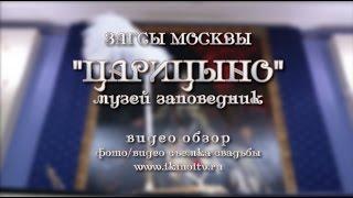 """""""Царицыно"""" музей заповедник загс Москва: Свадебная видеосъёмка, оператор на свадьбу."""