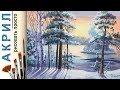 quot Зимнее солнце Пейзаж quot как нарисовать АКРИЛ ДЕМО Мастер класс