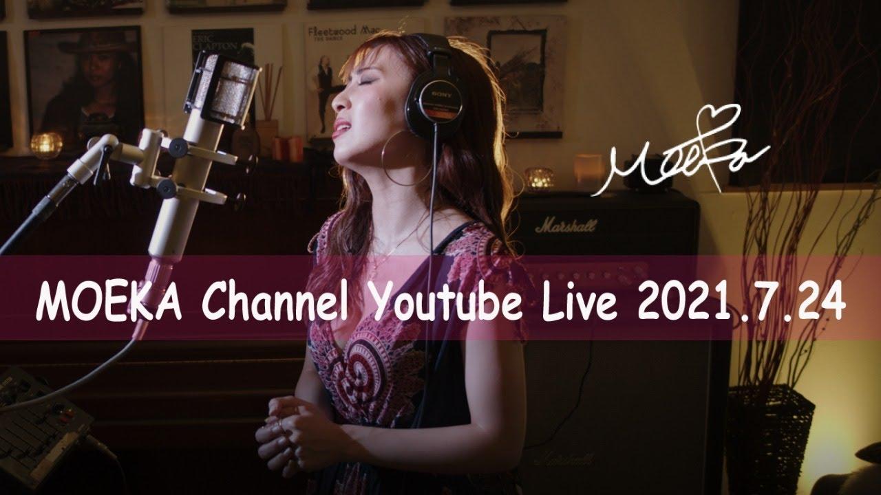 MOEKA Youtube Live「登録者2万人感謝祭!」 Vol.8 2021.7.24 SAT