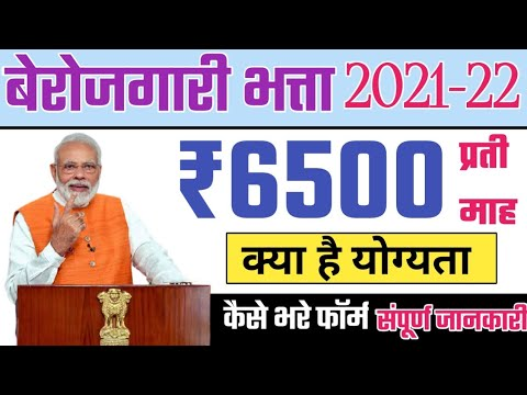 प्रधानमंत्री बेरोजगार भत्ता योजना 2020 | Prime Minister Unemployment Allowance Scheme, प्र.माह ₹3500