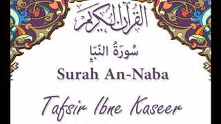 78 Surah An Naba - Tafseer Ibne Kaseer (urdu) [HD]