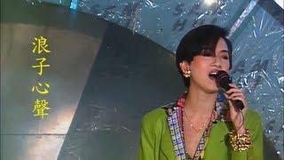 浪子心聲 - 梅艷芳 Anita Mui ( 1992年許冠傑光榮引退匯群星 ) [ live ] [ lyrics ]