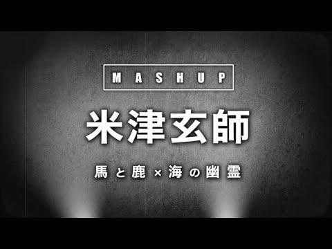 馬と鹿 × 海の幽霊【マッシュアップ】