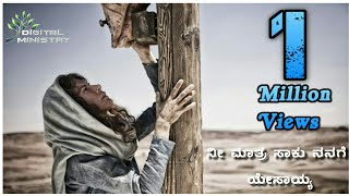 Download Video ನೀ ಮಾತ್ರ ಸಾಕು ನನಗೆ ಯೇಸಾಯ್ಯ  Nee Matra saku nanage yesaiya Kannada Christian Song MP3 3GP MP4