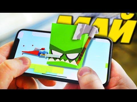 Лучшие игры на смартфон! Подборка за МАЙ iOs и Android - Популярные видеоролики!