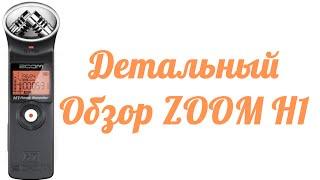 Детальный обзор аудио рекордера Zoom H1