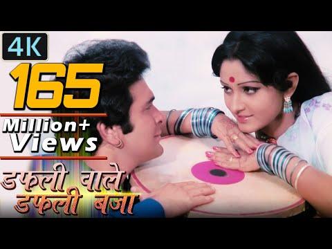 """Dafaliwale Dafali Baja"" (डफलीवाले डफली बजा) Full 4K Video Song | Rishi Kapoor, Jaya Prada - Sargam"